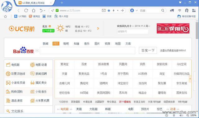 UC瀏覽器電腦版 軟件截圖