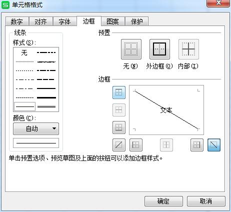 Excel表格使用小技能——表格中斜线使用方法