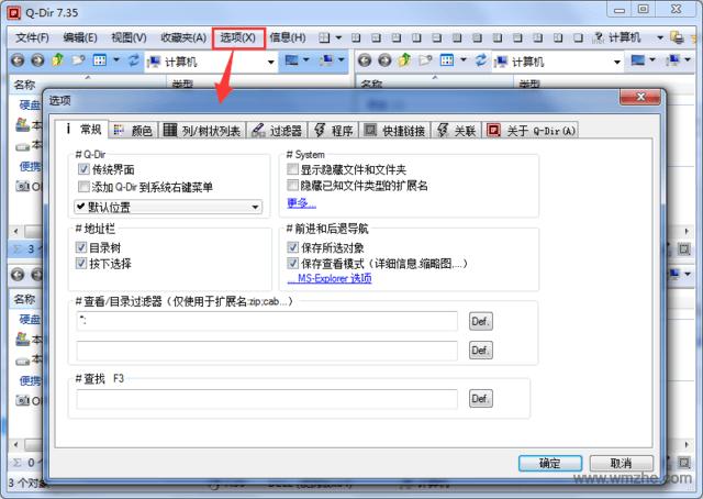 Q-Dir 64位軟件截圖