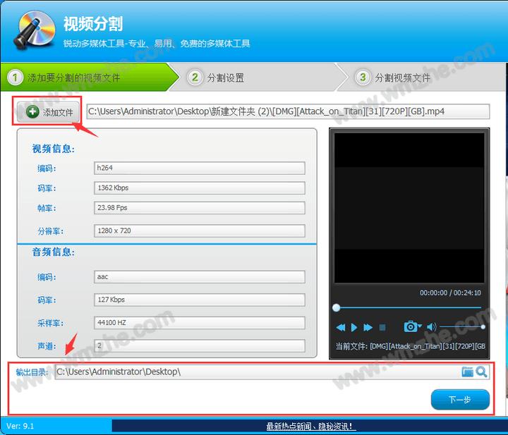 视频转换专家如何分割视频,视频转换专家分割视频的方法