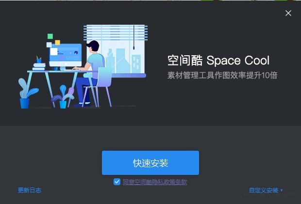 空间酷软件截图