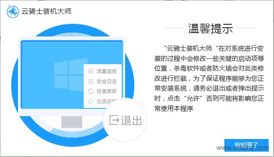 云骑士装机大师软件截图