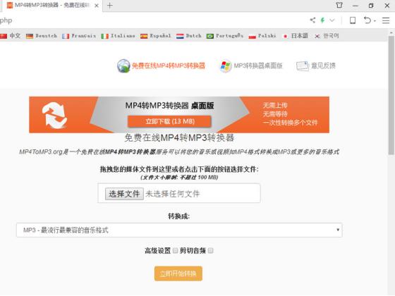免费将MP4转换成MP3格式的方法分享
