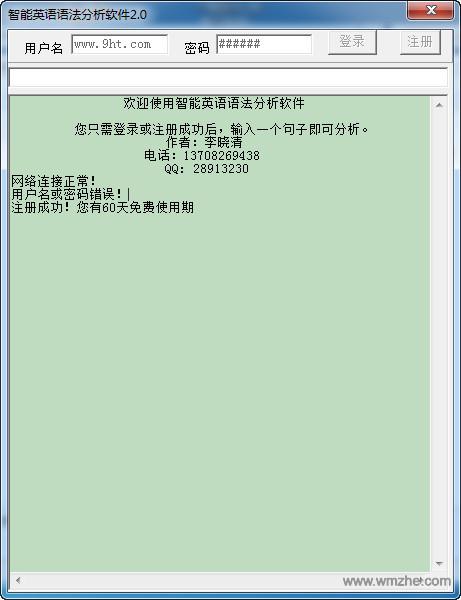 智能英语语法分析软件软件截图