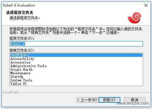 Xshell软件截图