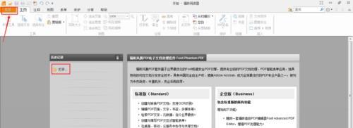 福昕pdf阅读器使用技巧:快速在PDF上标记重点