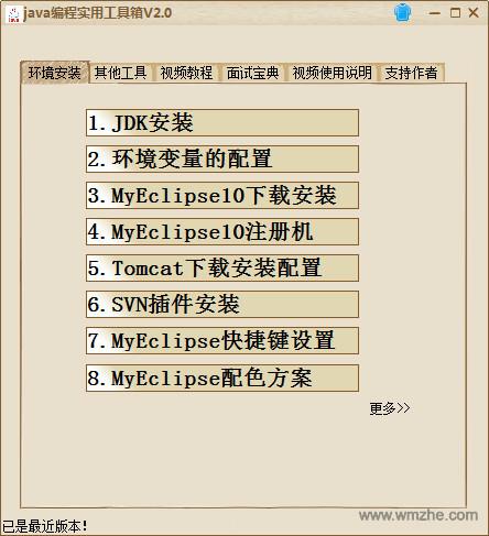 java编程实用工具箱软件截图