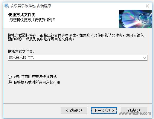 宏乐音乐软件包软件截图