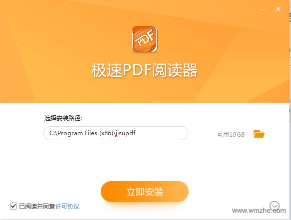极速PDF披阅器名仕亚洲截图