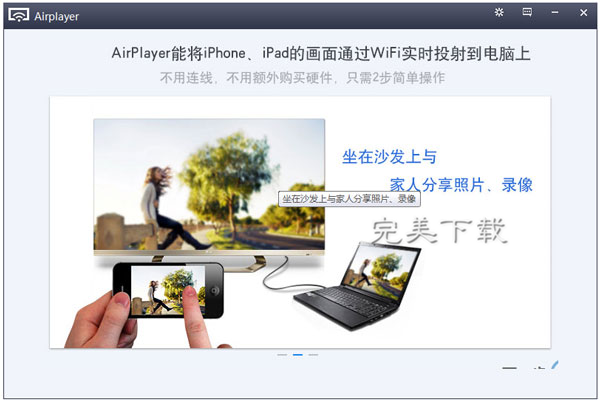 苹果录屏大师怎么用?苹果录屏大师Airplayer的使用教程