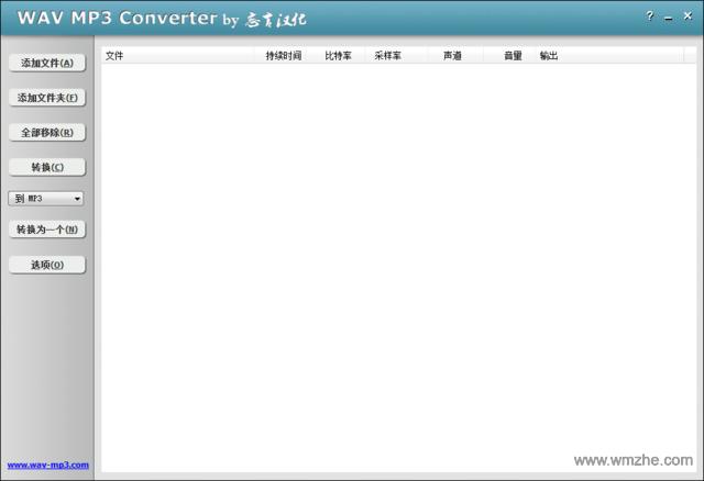 WAV MP3 Converter(wav转MP3)软件截图