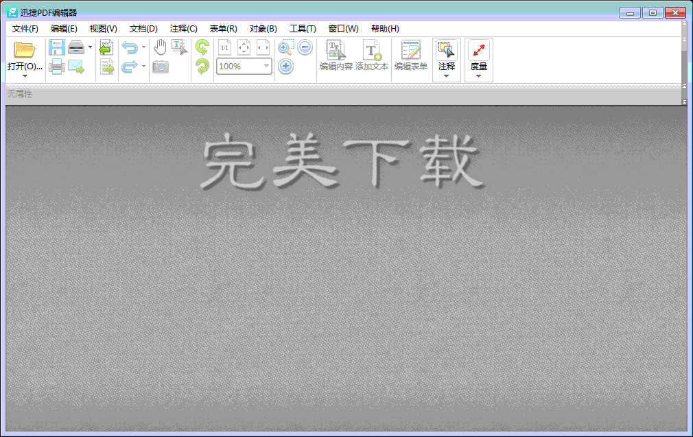 简单几步,轻松用迅捷PDF编辑器为PDF文档添加标注