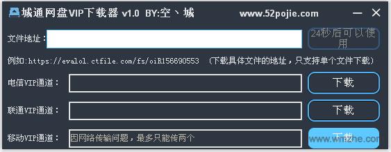城通网盘VIP下载器 软件截图