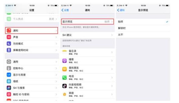 保护iPhone手机隐私有方法,赶快get!