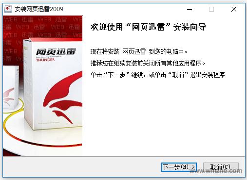 网页迅雷(原Web迅雷)软件截图
