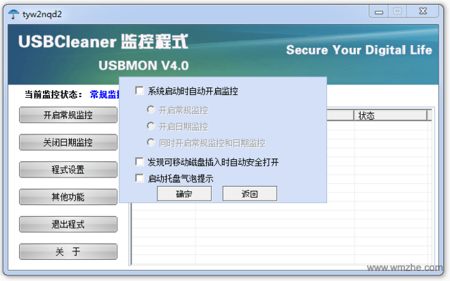 Usbmon 软件截图