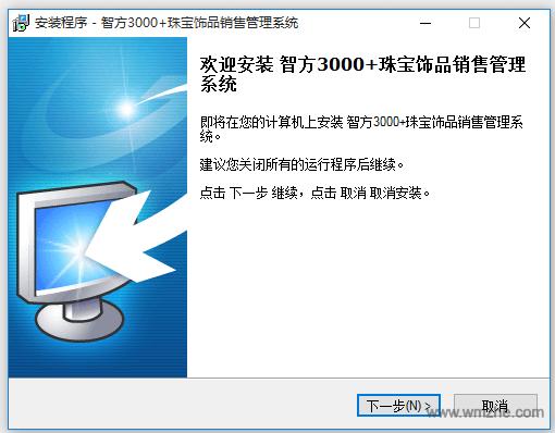 智方3000珠宝饰品销售管理系统软件截图