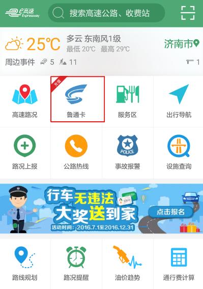 高速ETC线上充值更方便,老司机推荐e高速app