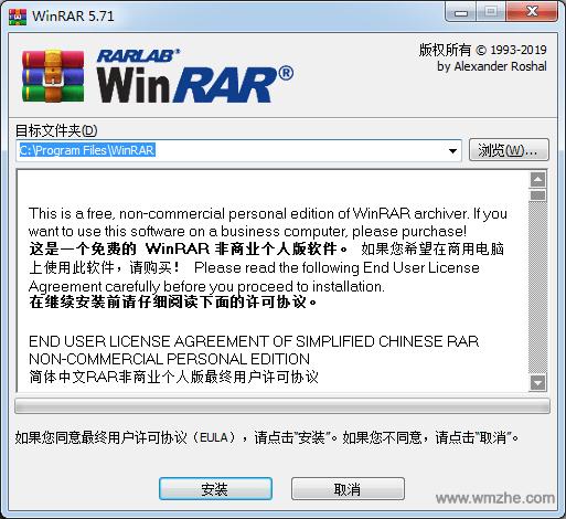 winrar最新版软件截图