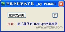 字体文件名还原工具软件截图