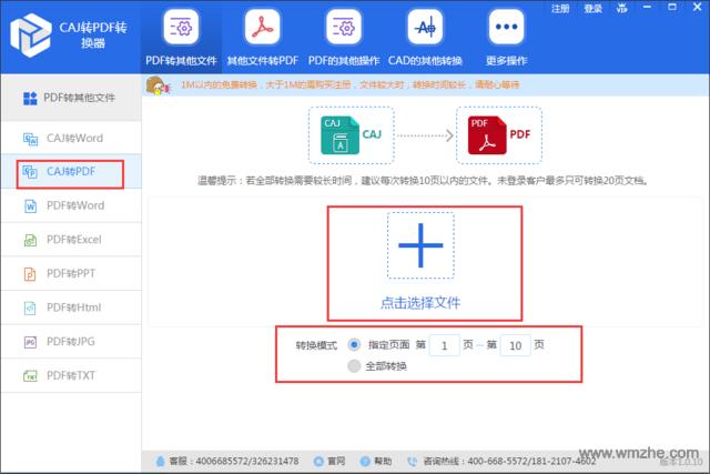 CAJ转PDF转换器 软件截图