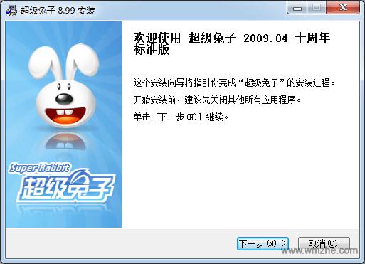 超级兔子2009.04十周年标准版软件截图