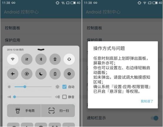 比iphone控制中心更上手的安卓控制中心App初体验