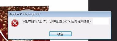 PS保存图片时出现错误提示,一招破解