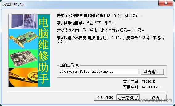 电脑维修助手App截图