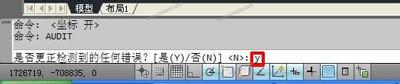 AutoCAD软件不能复制粘贴怎么办