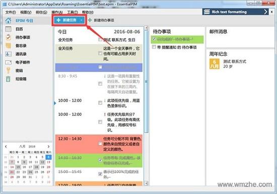 个人日程安排 EssentialPIM软件截图