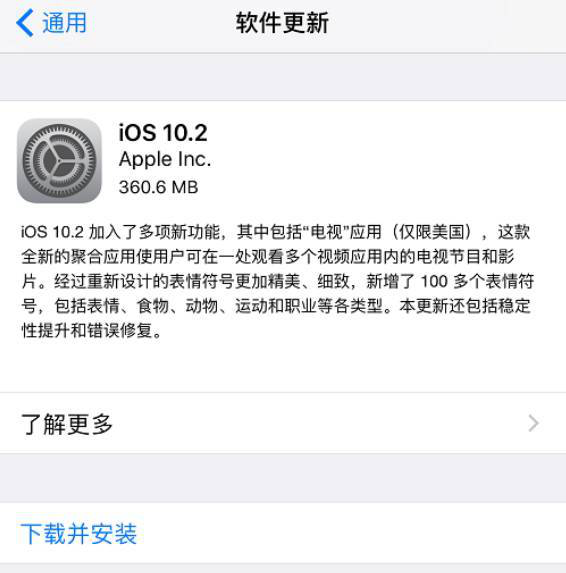 iOS 10.2正式版如何升级?iOS 10.2正式版升级教程
