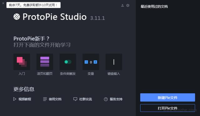 ProtoPie 软件截图