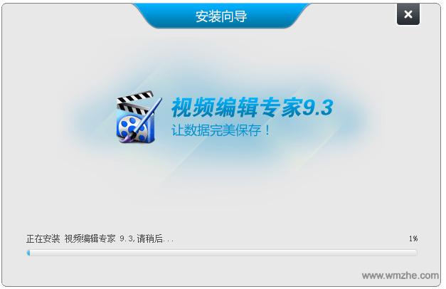 视频编辑专家软件截图