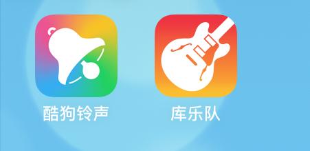 """10秒教你更换iPhone手机铃声:只需""""酷狗铃声""""+""""库乐队"""""""