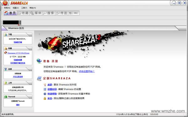 Shareaza软件截图