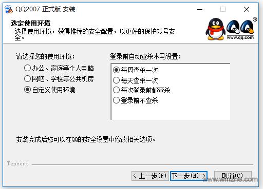qq2007软件截图