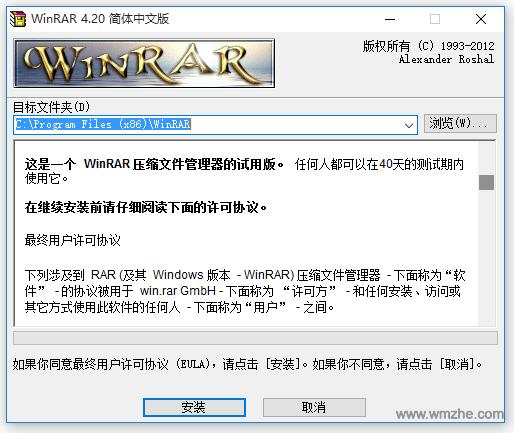 WinRAR软件截图