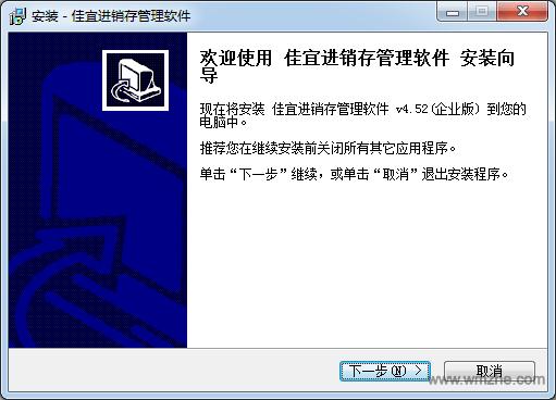 佳宜进销存管理软件软件截图