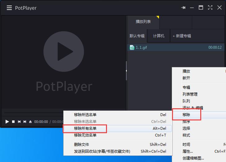 potplayer怎么清除播放记录?potplayer删除播放记录的方法