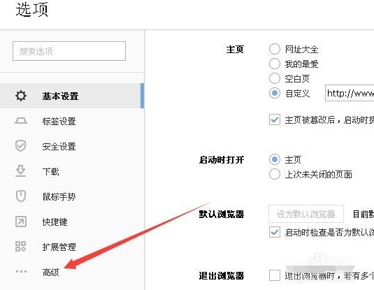 搜狗浏览器(搜狗高速浏览器)