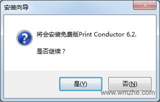 Print Conductor軟件截圖