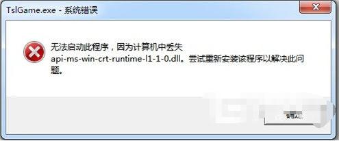 绝地求生丢失api-ms-win-crt-runtime-l1-1-0.dll解决步骤