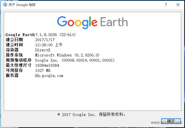 Google Earth软件截图