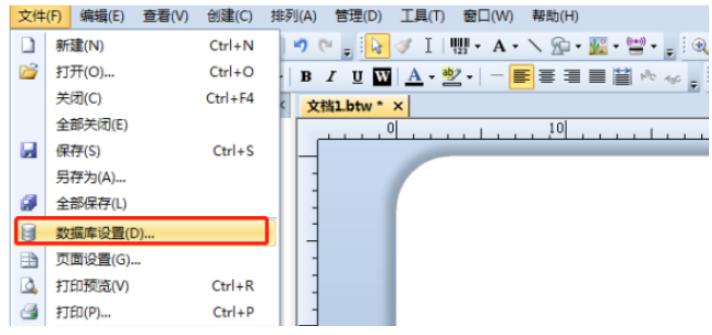 如何设置让BarTender连接外部数据?BarTender导入文本文档的方法一览