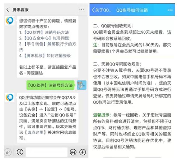 QQ账号支持注销,只需满足相关条件