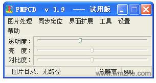 PMPCB 彩色抄板软件软件截图