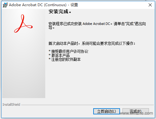 Adobe Acrobat DC软件截图