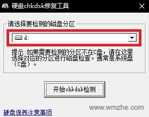 硬盘chkdsk修复工具软件截图