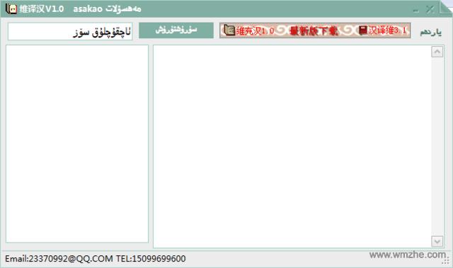 维译汉软件截图